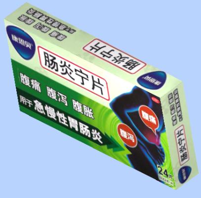 肠炎宁_3D电商