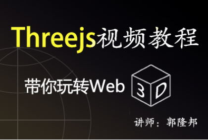Three.js教程