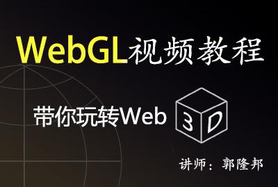 WebGL教程